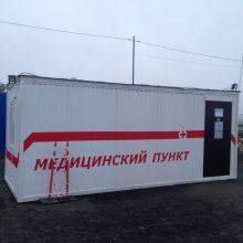 Блок контейнер МП 1 МедПункт